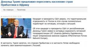 """""""Trolių"""" melas apie interviu su D. Trampu"""